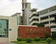 广东实验中学国际部
