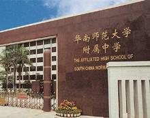 华南师范大学附属实验中学