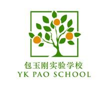 上海民办包玉刚实验学校