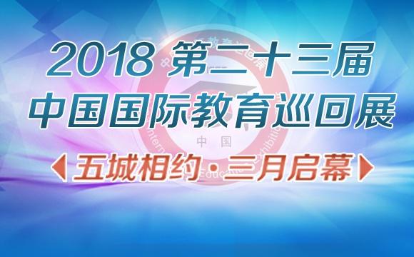 第二十三届中国国际教育巡回展