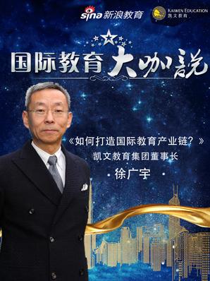 国际教育大咖说:对话凯文董事长徐广宇