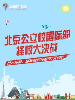 2018北京公立学校国际部择校大决战