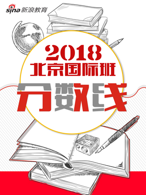 2018公办国际班分数线