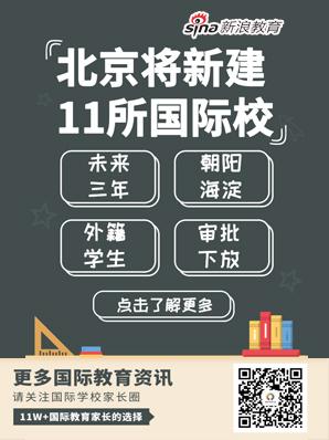 重磅!北京将新建11所国际学校