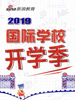 2019国际学校开学季
