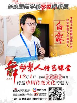 非遗传人白霖亲临菲律宾sunbet国际学校展会