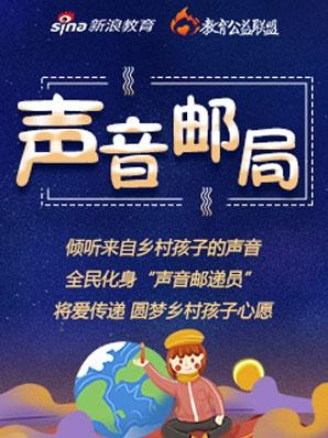 """新浪教育特別策劃""""聲音郵局"""""""