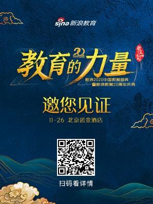 新浪2020中国教育盛典启动