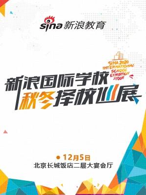 12月5日京城名校齐聚这场展会