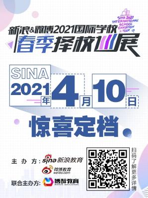2021國際學校春季巡展北京站定檔