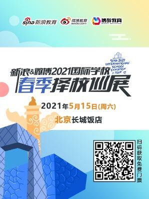 北京国际学校择校巡展免费抢票
