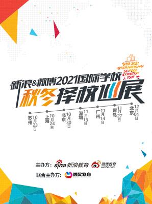 新浪微博2021国际学校秋冬择校巡展