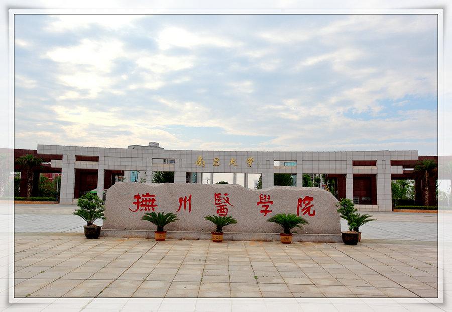 抚州医学院从南昌大学剥离 将建医学类民办本科院校
