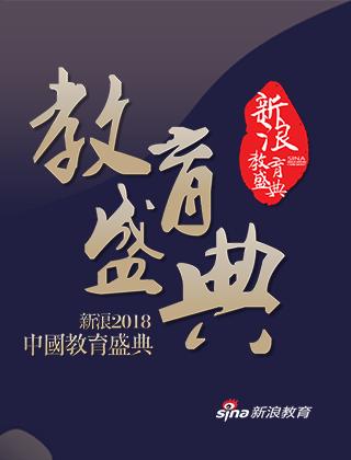 高能预告!这不是演习 这是新浪2018中国教育盛典