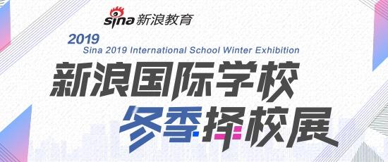 新浪2020国际学校春季择校巡展重磅启动!
