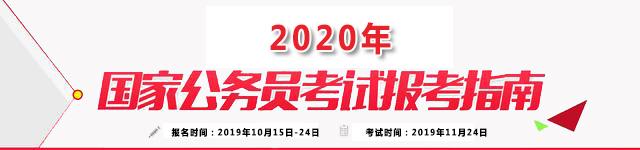2020年国家公务员考试报考指南