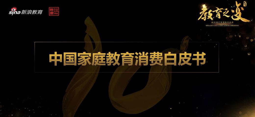 2017中国家庭教育消费白皮书