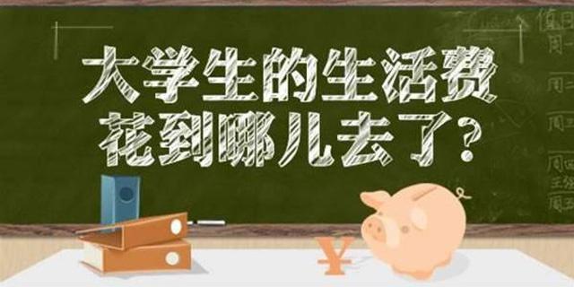 北京大学生花销大揭秘