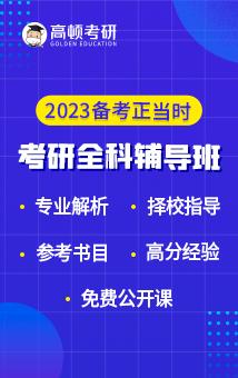 備戰2021研究生考試
