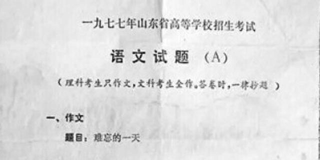 1977高考试卷那时候他们都考些啥