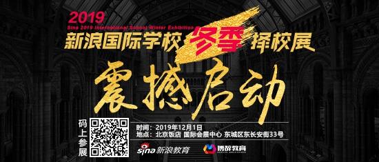 2019开学季之北京新东方国际双语学校:追逐理想