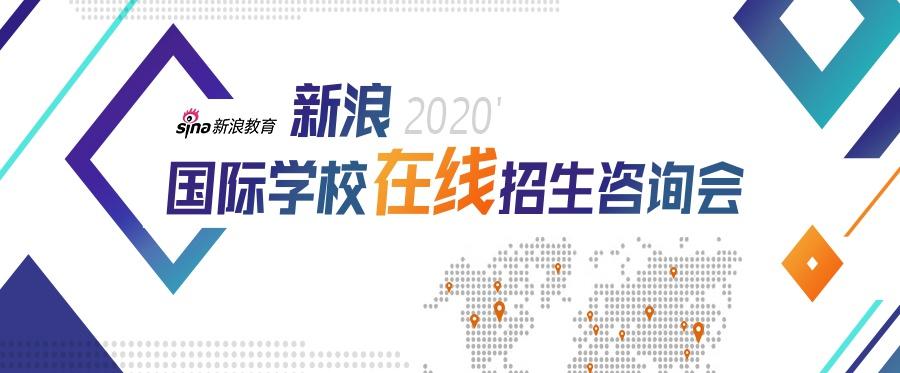 着眼未来 与青岛耀中名师云端沟通孩子们的国际教育