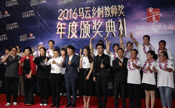 2016马云乡村教师奖年度颁奖典礼