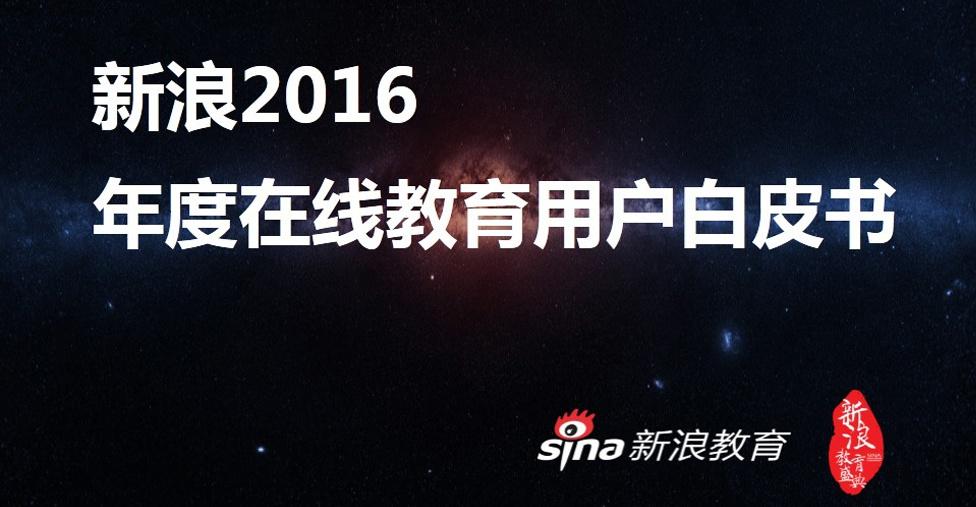 2016年度在线教育用户白皮书