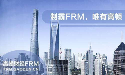 一、FRM一级科目介绍