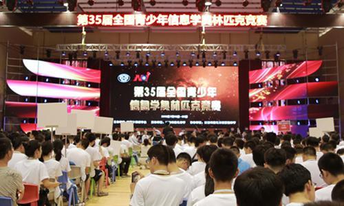 第35届全国青少年信息学奥林匹克竞赛现场 中国计算机学会 资料图