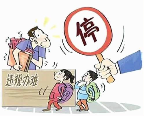 湖南向民办培训机构发出倡议:拒绝违规办学
