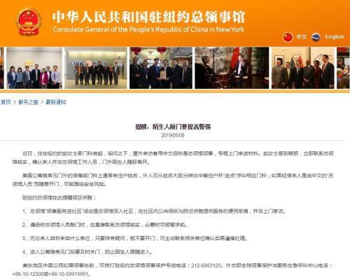 图片来源:中国驻美国纽约总领馆网站截图