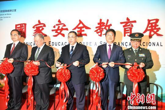 澳门首次举办国家安全教育展 强化维护国家安全意识