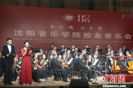沈阳音乐学院庆祝建校80周年校友音乐会上演