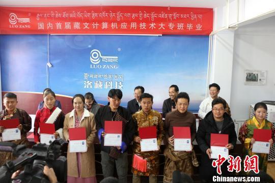 国内首批藏文计算机应用技术大专班学生毕业