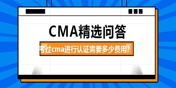 高顿财经:考过cma进行认证需要多少费用