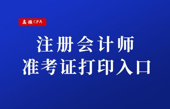 高顿教育:CPA考试准考证打印入口9月22日开放