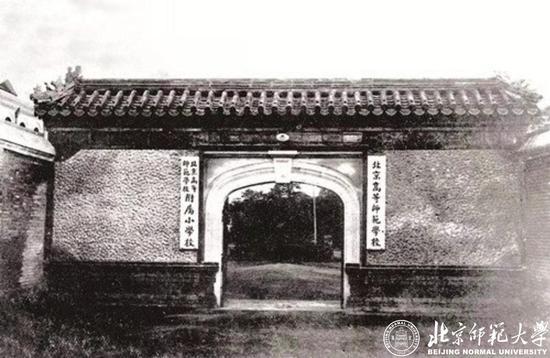 北京高等师范学校校门