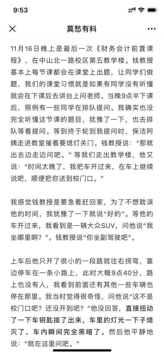 上海财大一副教授被指性骚扰女生