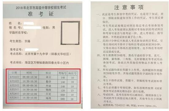 二、2018北京中考试卷的变化
