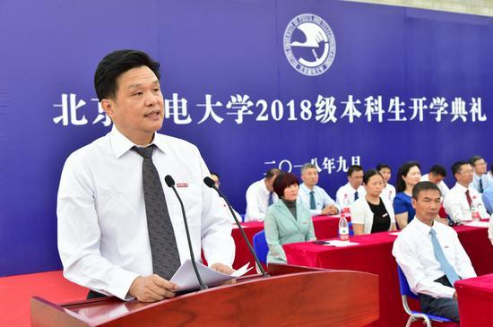 北京邮电大学举行2018级本科生开学典礼
