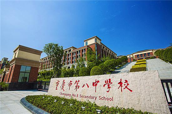 重庆八中渝北校区 重庆八中供图 华龙网发