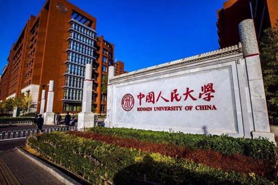 中国人民大学/图片来源:互联网