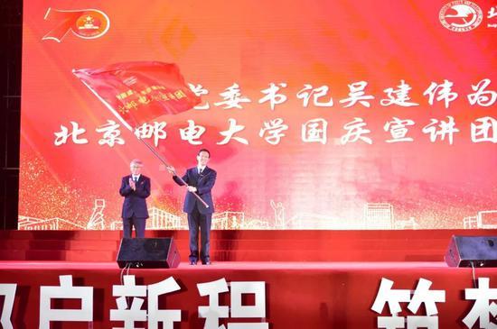 北京邮电大学校党委书记吴建伟为宣讲团授旗