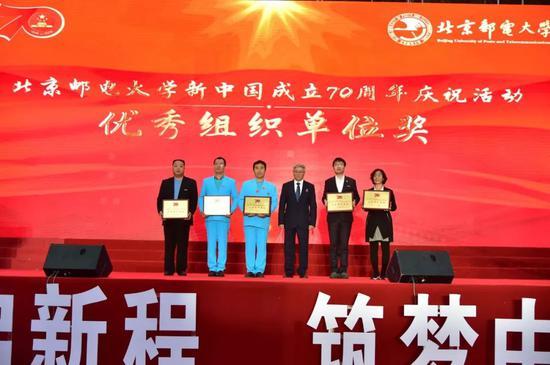 北京邮电大学党委书记吴建伟为庆祝活动优秀组织单位颁发奖牌