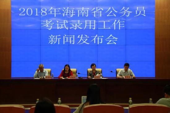 海南省公务员考试录用工作新闻发布会召开
