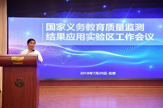 国家义务教育质量监测结果应用试验区工作会在京召开
