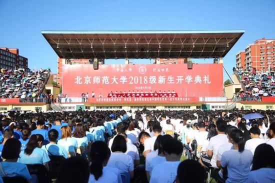 北京师范大学2018级新生开学典礼现场。 来源:北京师范大学新闻网