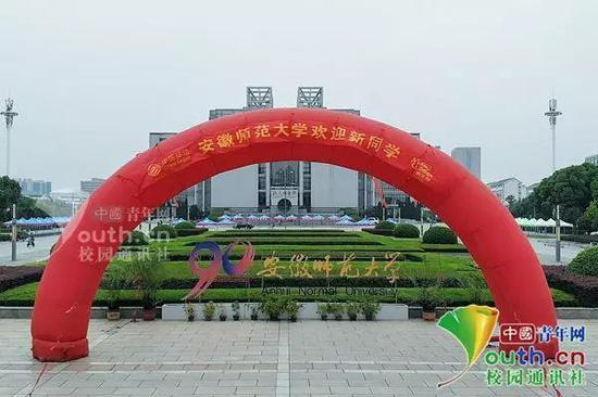 图为安徽师大迎新现场全景。中国青年网通讯员 王嘉慧 摄