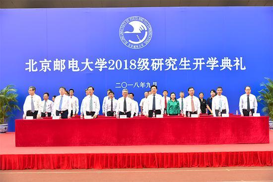 北京邮电大学举行2018级研究生开学典礼